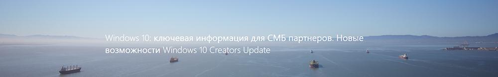 Вебкаст Windows 10: ключевая информация для СМБ партнеров. Первый взгляд на Windows 10 Creators Update