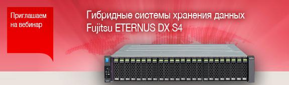 Гибридные системы хранения данных Fujitsu ETERNUS DX S4