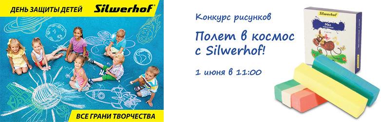 Международный день защиты детей в Нижнем Новгороде