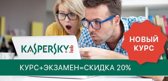 Курс молодого бойца от Kaspersky