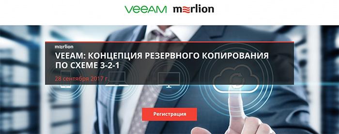 Veeam: концепция резервного копирования по схеме «3-2-1»