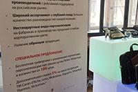 Бизнес-форум «Управление продажами»
