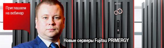 Новые серверы Fujitsu PRIMERGY