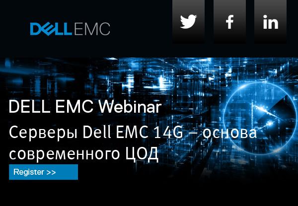 Серверы Dell EMC 14G – основа современного ЦОД