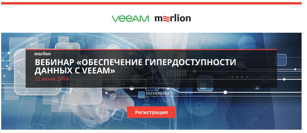 Вебинар «Обеспечение гипердоступности данных с Veeam»