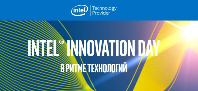 конференция Intel® Innovation Day