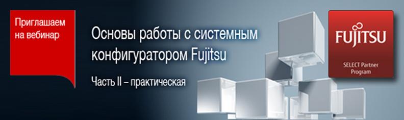Основы работы с системным конфигуратором Fujitsu