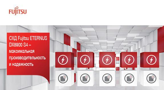 СХД Fujitsu ETERNUS DX8900 S4