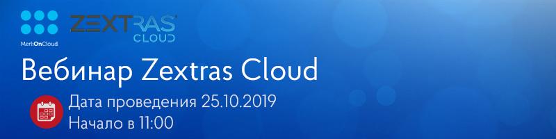 MerliOnCloud приглашает на вебинар Zextras Cloud