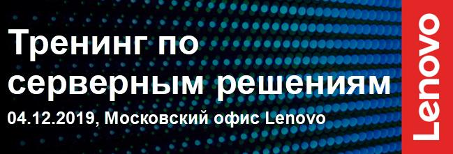 Тренинг по серверным решениям Lenovo