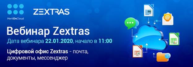 Цифровой офис Zextras – почта, документы, мессенджер