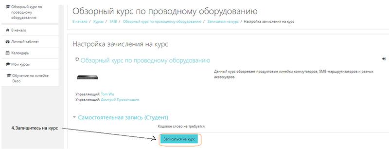Вебинар TP-Link: «POE коммутаторы для видеонаблюдения»