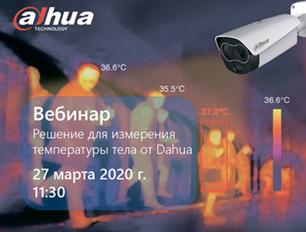 Dahua Technology приглашает 27 марта на два вебинара