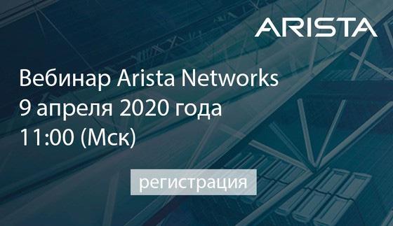 Технический вебинар Arista Networks