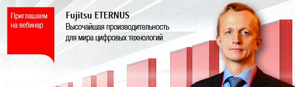 Вебинар: Fujitsu ETERNUS – высочайшая производительность для мира цифровых технологий