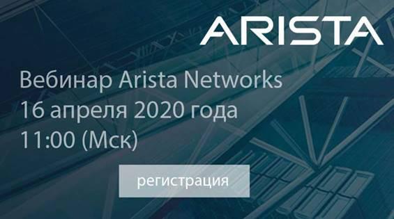 Вебинар Arista Networks