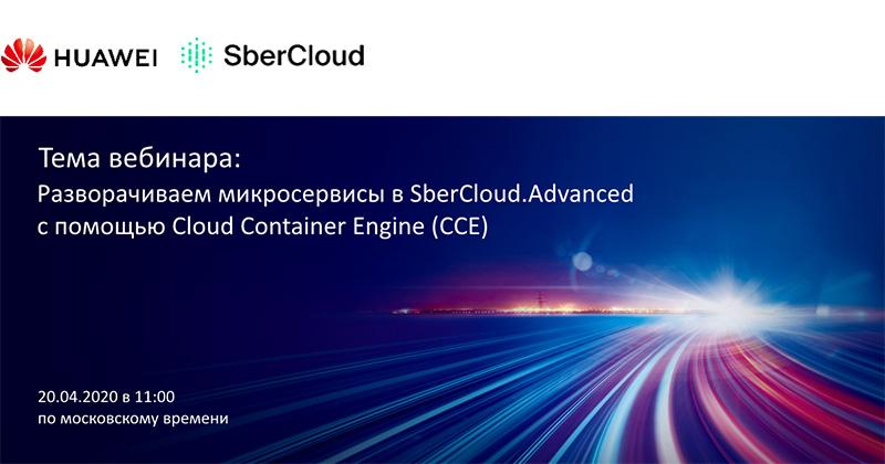 Вебинар Huawei: Разворачиваем микросервисы в SberCloud.Advanced с помощью Cloud Container Engine (CCE)