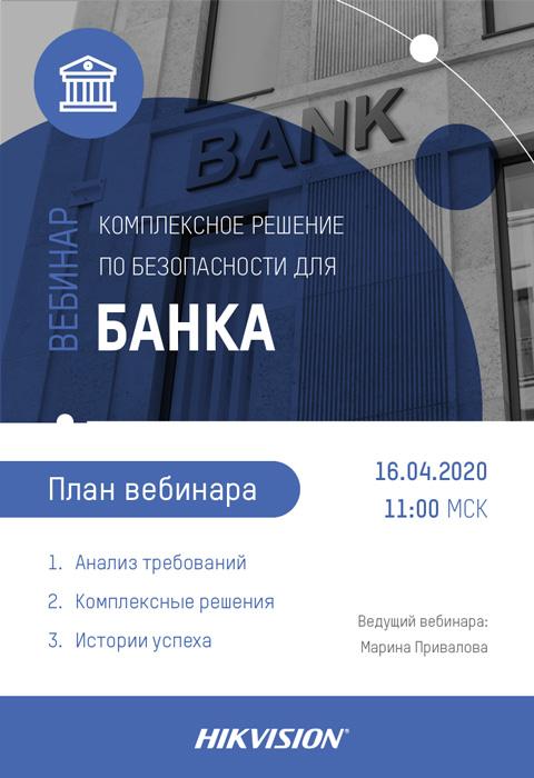 Вебинар Hikvision «Комплексное решение по безопасности для банка»