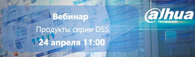 Вебинар: «Продукты серии DSS от Dahua Technology»