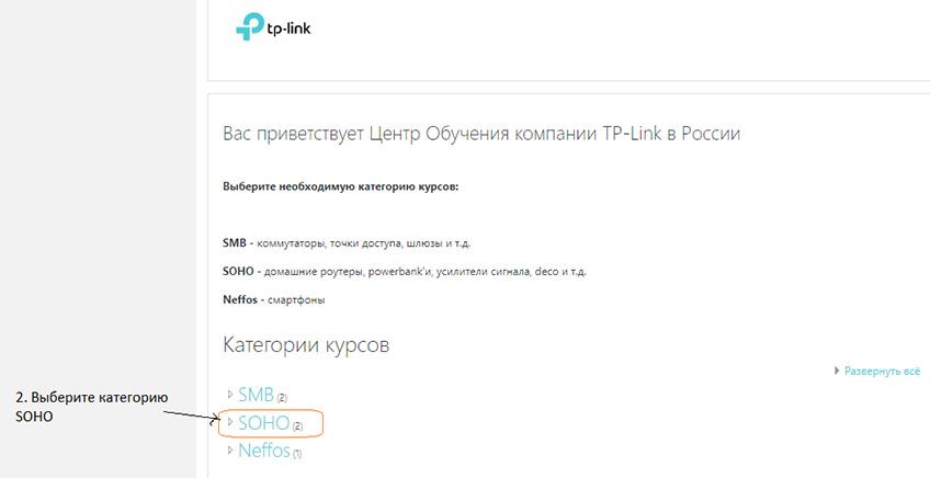 Инструкция по регистрации в учебном центре TP-Link