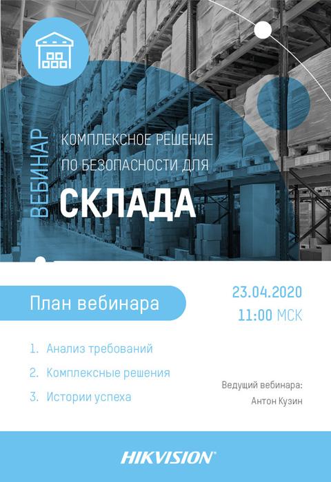 Вебинар Hikvision: «Комплексное решение по безопасности для склада»