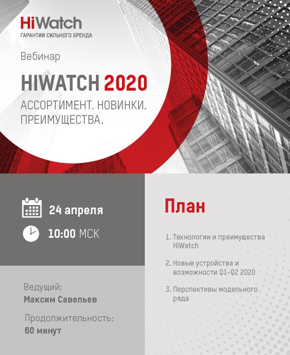 Вебинар Hikvision: «Hiwatch 2020. Ассортимент. Новинки. Преимущества»