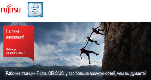 Cовместный вебинар Fujitsu и Intel: «Рабочие станции Fujitsu CELSIUS – на пике инноваций»