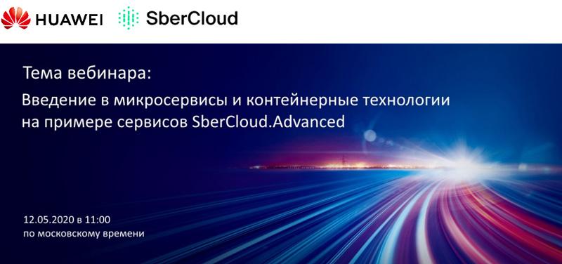 Вебинар Huawei: «Введение в микросервисы и контейнерные технологии на примере сервисов SberCloud.Advanced»