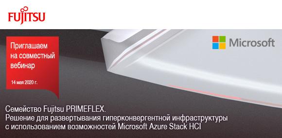 Вебинар: «Семейство Fujitsu PRIMEFLEX. Решение для развертывания гиперконвергентной инфраструктуры с использованием возможностей Microsoft Azure Stack HCI»