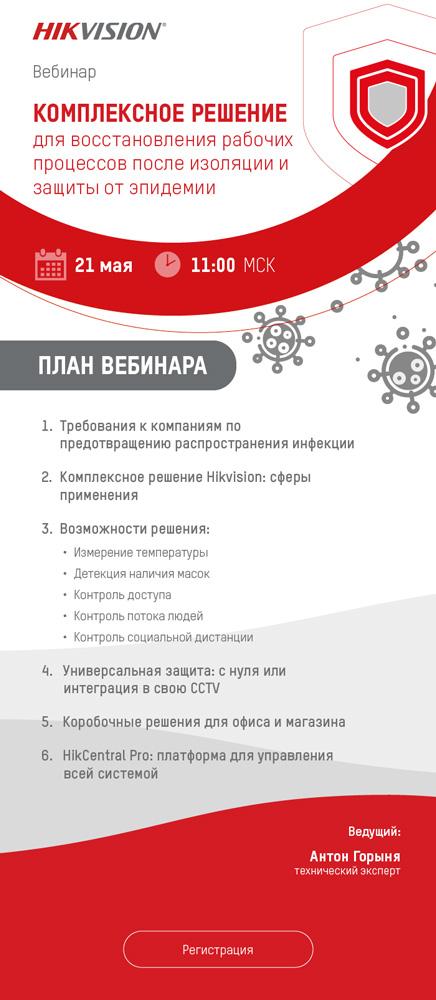 Вебинар Hikvision: «Комплексное решение для восстановления рабочих процессов после изоляции и защиты от эпидемии»