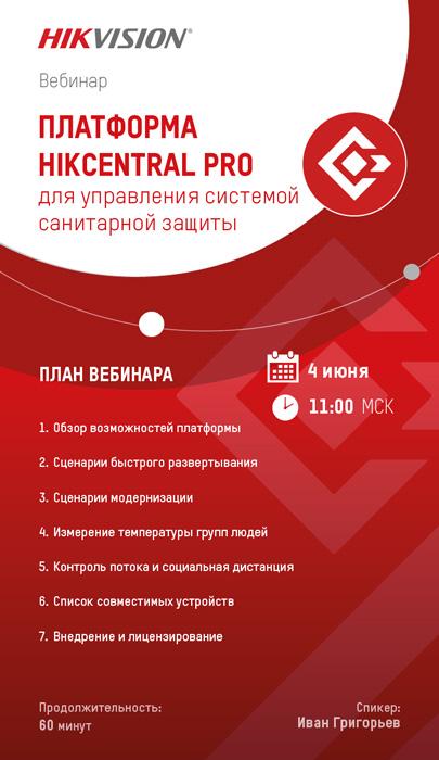 Вебинар Hikvision: «Платформа HikCentral Pro для управления системой санитарной защиты»