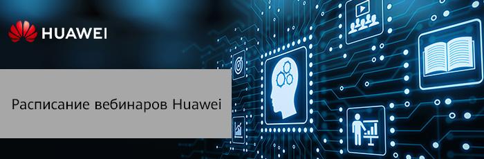 Расписание вебинаров Huawei