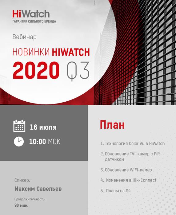 Вебинар HikVision: «Новинки HiWatch 2020, Q3»