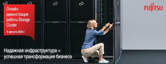 Fujitsu: онлайн-демонстрация работы Storage Cluster