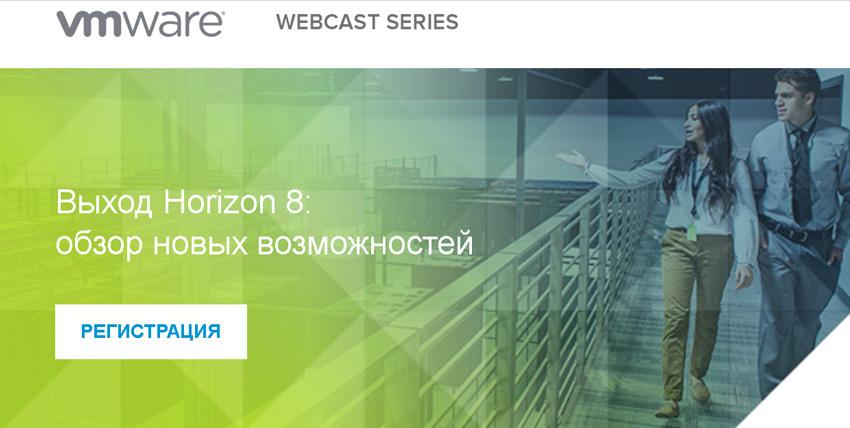 Выход VMware Horizon 8: обзор новых возможностей