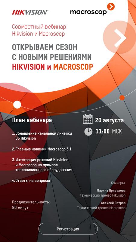 Партнерский вебинар: «Открываем сезон с новыми решениями Hikvision и Macroscop»