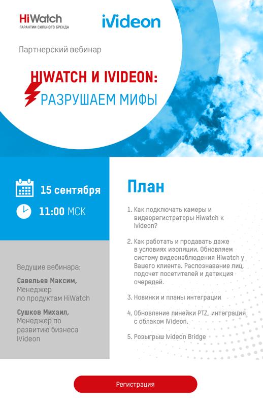 Обзорный вебинар Hikvision: «Hiwatch и Ivideon: разрушаем мифы»