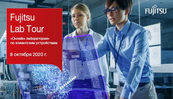 Приглашаем на Fujitsu Lab Tour