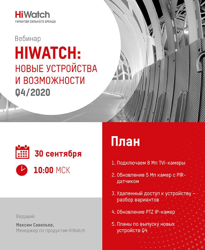 Вебинар Hikvision: «HiWatch новые устройства и возможности Q4/2020»