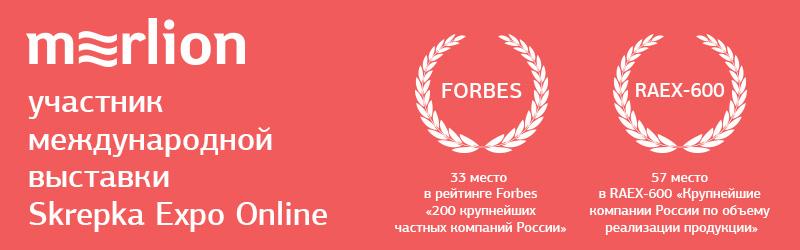 MERLION – участник международной выставки Skrepka Expo Online
