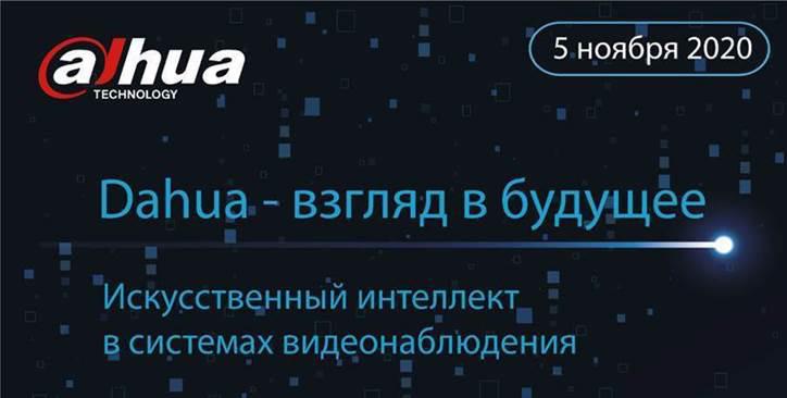 Онлайн-конференция Dahua: «Взгляд в будущее. Искусственный интеллект в системах видеонаблюдения»