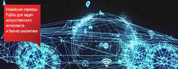 Вебинар: «Новейшие серверы Fujitsu для задач искусственного интеллекта и бизнес-аналитики»