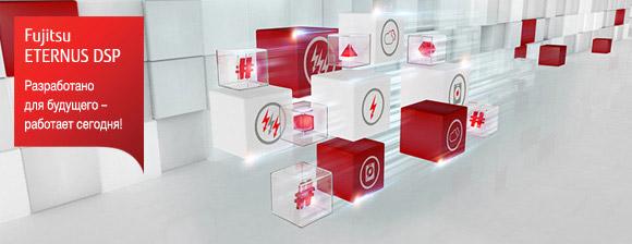 Вебинар: «Fujitsu ETERNUS DSP. Разработано для будущего – работает сегодня!»