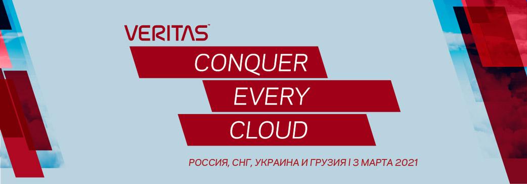 Veritas Conquer Every Cloud :.виртуальное мероприятие для стран России, СНГ, Украины и Грузии
