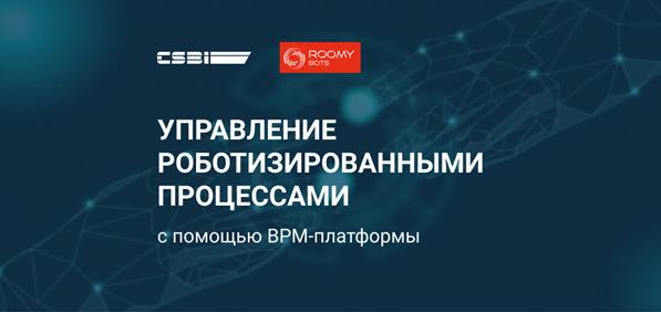 Вебинар: «Новые возможности комплекса роботизации ROOMY bots. Управление роботизированными процессами с помощью BPM-платформы»
