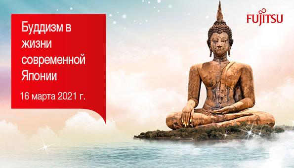 Fujitsu приглашает на онлайн-экскурсию «Буддизм в жизни современной Японии»