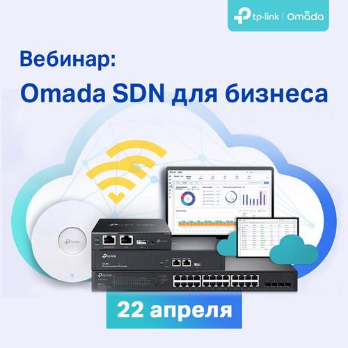 Вебинар: TP-Link Wi-Fi 6 и Omada SDN для бизнеса