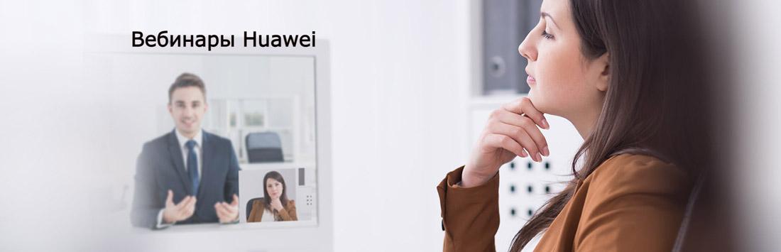 Расписание вебинаров Huawei. Май-август