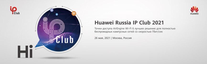 Huawei Russia IP Club