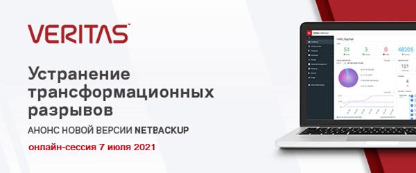 Анонс новой версии Veritas NetBackup